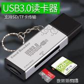 讀卡器 多合一USB3.0高速讀卡器小型手機電腦佳能尼康單反相機U盤SD/TF車載多功能車用內存 玩趣3C