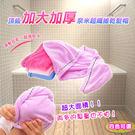 奈米超纖維乾髮帽【超強吸水】 加大加厚(玫紅)-賣點購物