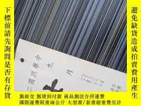 二手書博民逛書店罕見中華民國26年9月22日曆(古畫)Y2722