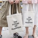帆布包 新款簡約帆布袋學生上課補習手提袋百搭大容量帆布包潮【快速出貨八折搶購】