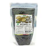 【美好人生】黑芝麻粒 (250g/袋) x5袋