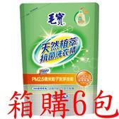 毛寶 天然植萃抗菌 洗衣精 補充包 2000g X6包