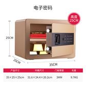 保管箱電子密碼保管箱隱藏式入牆防盜保險櫃家用小型迷你保險25cm DF萌萌小寵