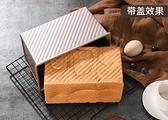 烘焙模具 吐司模具450克不粘帶蓋土司面包模具烤箱家用烘焙長方形土司盒子【快速出貨八折搶購】