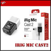 【非凡樂器】IK multimedia iRig MIC Cast 2 隨身型錄音麥克風/手機 輕巧 濾除雜音 手持 原廠公司貨