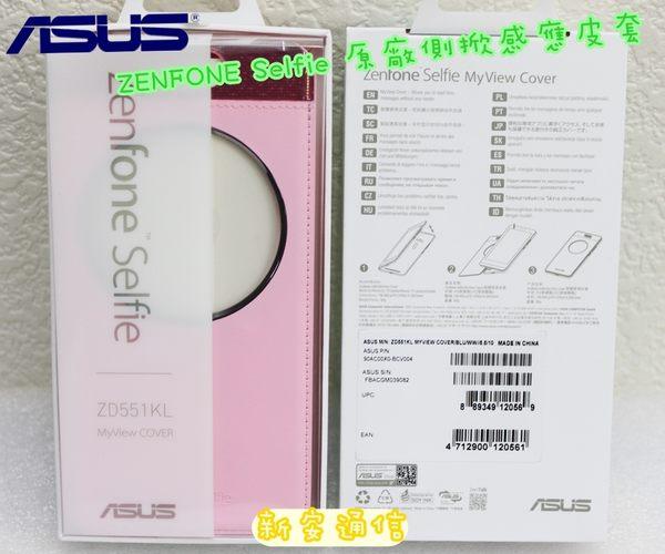 {新安} 華碩 ASUS ZenFone Selfie ZD551KL 原廠智慧透視皮套 側掀套 手機套 書本套 保護套 (粉)