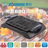 【ZOJIRUSHI 象印】1300W 鐵板燒電烤爐 EB-CF15