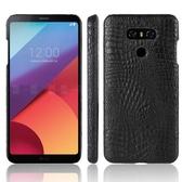 手機殼 適用LG G6手機殼皮質背殼G5 H868鱷魚紋手機皮套防摔殼g6潮殼男女