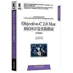 簡體書-十日到貨 R3Y【Objective-C 2.0 Mac和iOS開發實踐指南】 9787111484561 機械工業出...