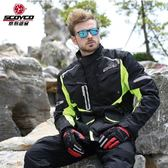 賽羽冬季摩托車騎行服機車服男拉力賽車服防水保暖防摔服裝備