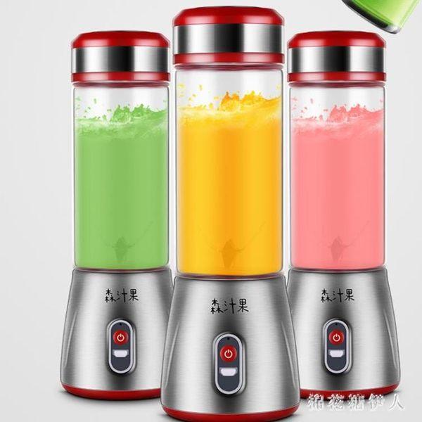 榨汁杯家用打炸水果小型電動迷你萬能口杯榨汁機便攜充電式PH4298【棉花糖伊人】