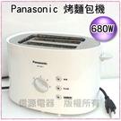 【信源】 全新Panasonic 國際牌烤麵包機 《NT-GP1T》線上刷卡~免運費~