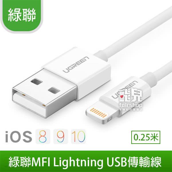 【妃凡】急速充電!綠聯MFI Lightning USB 傳輸線 0.25米 充電線 快充線 真心推薦 MFI認證