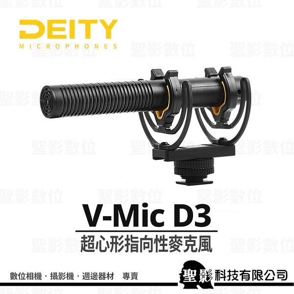 【補貨中】愛圖仕 Aputure DEITY V-Mic D3 超心形指向式 專業麥克風 鋁合金外殼