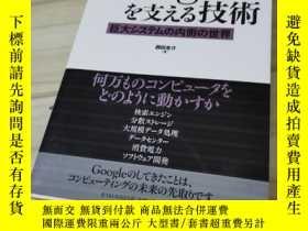 二手書博民逛書店Google罕見を支える技術Y312914 西田圭介 技術評論社