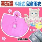 【 TOMACAT 番茄貓 兒童雨衣 傘狀 斗篷雨衣 附收納袋】台灣製 MIT、可自取