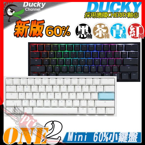 [ PCPARTY ] 創傑 Ducky 新版 One 2 Mini RGB 60% 小鍵盤 PBT鍵帽 青軸 紅軸 茶軸 黑軸
