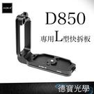 【AOKA 】 D850  L型機身專用...