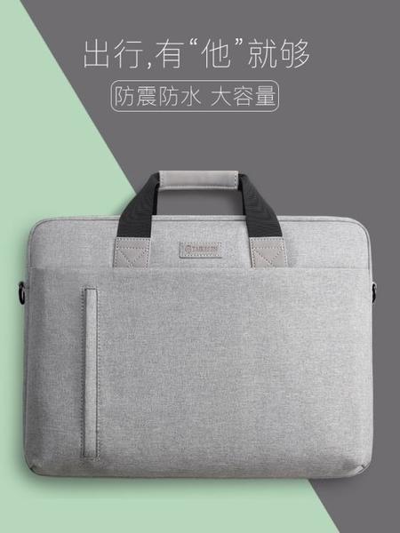 筆電包 macbook air13.3華碩戴爾pro13女手提15.6寸華為matebook14惠普星15男17.3小米 米家