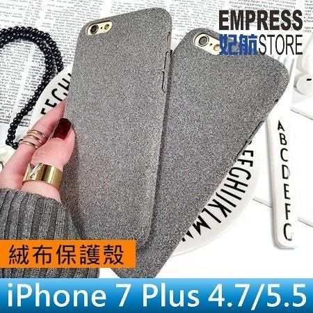 【妃航】iPhone 7 Plus 4.7/5.5 簡約 絨毛/絨布/毛絨 防滑/防摔 耐磨 軟殼/保護殼/手機殼