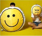 有印YOUIN臉比蛋大超大笑臉emoji雙面卡通居家辦公室汽車大號抱枕(100x100cm)