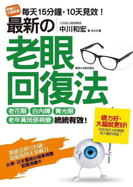 (二手書)最新的老眼回復法: 老花眼、白內障、青光眼、老年黃斑部病變,統統有效!即使活到100