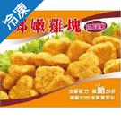 大成鄉嫩雞塊黑胡椒700G/包【愛買冷凍】
