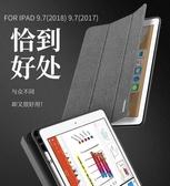 蘋果 iPad 9.7 2018 2017 緞紋DOMO系列 平板皮套 平板保護套 支架 智能休眠 三折