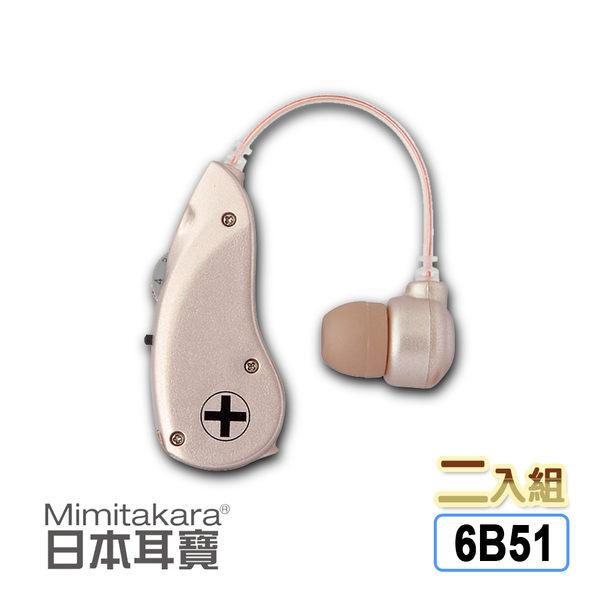 元健大和 ★ 日本耳寶6B51 耳掛型集音器(輔聽器)[贈送外出攜帶盒+電池][超值二入組]
