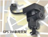【超人百貨X】免運 寶麗來 Polaroid Polaroid GC-1 3M GPS支架 ( GC-1 GPS支架 )