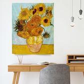 掛布 梵高系列可定制北歐背景布星空掛布臥室裝飾背景牆掛毯向日葵牆布 探索先鋒