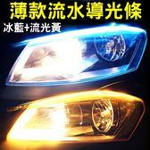 308A047-1  超薄款導光條 60cm冰藍+黃光一組  超高亮度 通用款  LED 日行燈 燈眉 微笑燈 警示燈