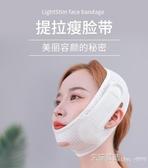 瘦臉貼神器繃帶儀提拉小部瘦法令紋面罩面膜面霜女 【雙十二免運】