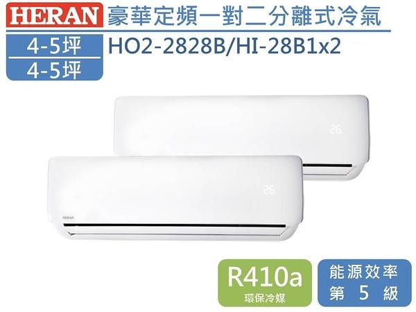 ↙0利率↙ HERAN禾聯 *約5坪*2 定頻一對二分離式冷氣 HO2-2828B/HI-28B1*2原廠保固【南霸天電器百貨】