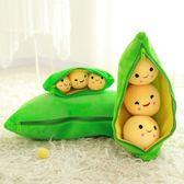 90cm卡通豌豆莢玩偶公仔 豌豆抱枕靠枕娃娃 搞怪抱枕超萌兒童禮物 CJ5875『寶貝兒童裝』
