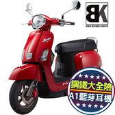 【買車抽復仇者】J-BUBU 115 送藍芽耳機 學生2000 鋼鐵大全險(J3-115BIB)PGO摩特動力