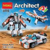 店慶優惠兩天-組裝積木合1系列未來飛行者兒童益智拼裝組裝積木玩具
