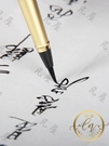 秀麗筆 純狼毫軟筆鋼筆式毛筆成人自來墨中楷小楷抄經書法軟頭筆吸水練字小毛筆小號