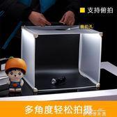 LED小型攝影棚 補光套裝迷你拍攝拍照燈箱柔光箱簡易攝影道具igo  麥琪精品屋
