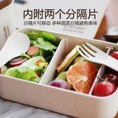 日式便當盒谷物纖維飯盒分格飯盒男女生大午餐盒微波爐加熱8件套 js2282『科炫3C』