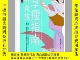 二手書博民逛書店罕見外食族享瘦指南Y188953 陳紋慧,王子文 二魚文化事業有