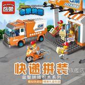 組裝積木啟蒙積木1119拼裝城市快遞車6熱高兒童益智組裝玩具8-10-12歲男孩