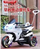兒童電動車 兒童電動摩托車男孩充電三輪車遙控玩具車可坐人寶寶小孩電瓶童車 快速出貨YJT