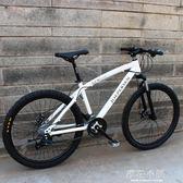 山地自行車男單車賽車27/30速雙減震碟剎越野超輕變速女學生成人QM『櫻花小屋』