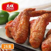 【大成】檸檬烤翅*25支組(2kg/25支/包)