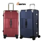 Departure 旅行趣 27吋 異形箱 胖胖箱 鋁框箱 行李箱 旅行箱 HD515-27 (四色)