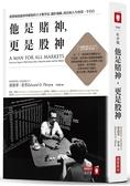 他是賭神,更是股神:從賭城連贏到華爾街的天才數學家,關於風險、財富和人生的第一手