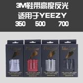 Shoelace3M反光鞋帶YEEZY 350 500 700滿天星 亞洲限定3M園形鞋帶 叮噹百貨