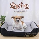 70*55cm四季通用狗窩寵物墊子小型犬大型狗狗用品床貓窩【繁星小鎮】