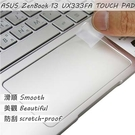 【Ezstick】ASUS UX333 UX333FA TOUCH PAD 觸控板 保護貼